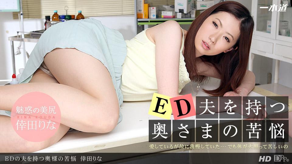 一本道 102913_687 倖田りな「EDの夫を持つ奥さまの苦悩」