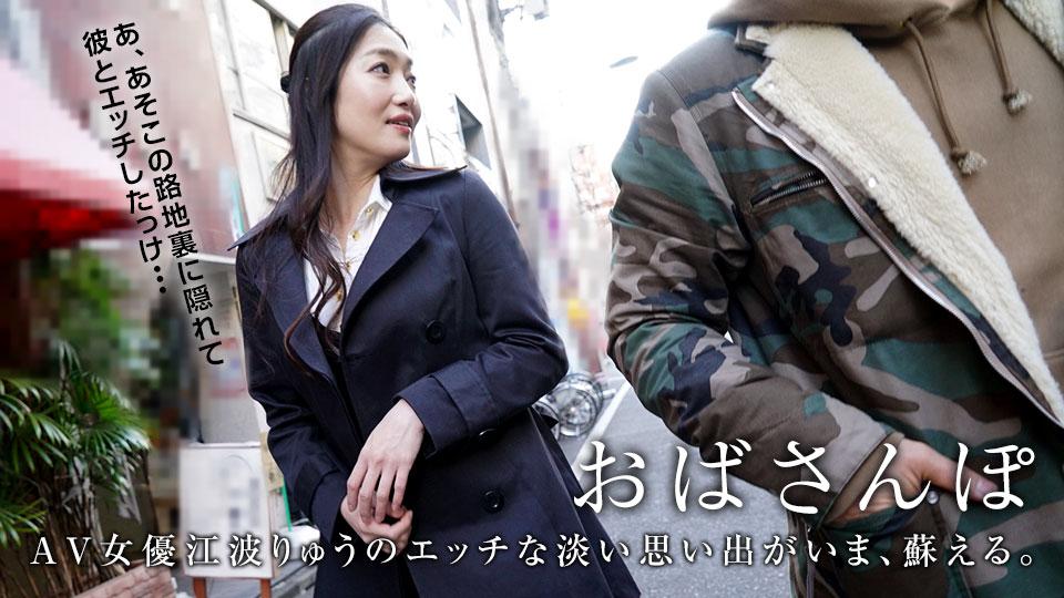 パコパコママ 010618_204 おばさんぽ ~江波りゅうの遠い記憶~江波りゅう