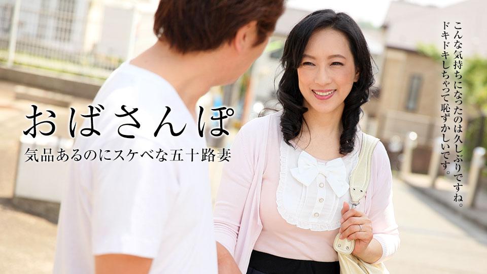 パコパコママ 010118_199 おばさんぽ ~美熟女と地元を思い出散歩~