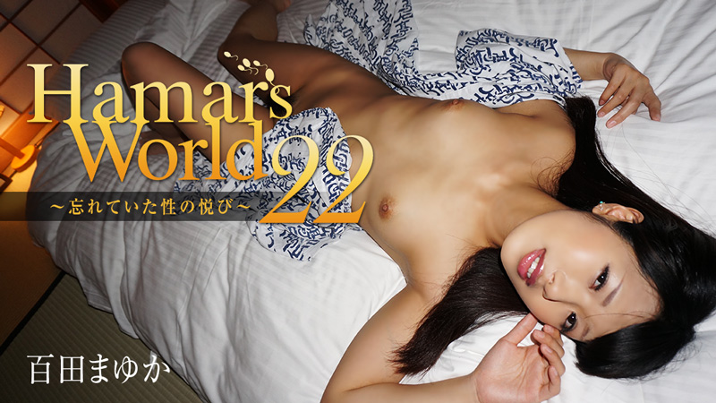 HEYZO 0888 Hamars World 22~忘れていた性の悦び~ - 百田まゆか