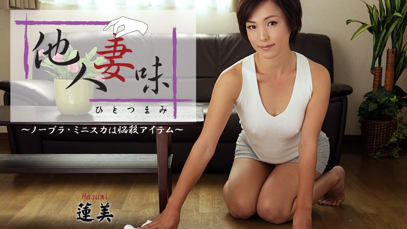 HEYZO 0893 他人妻味~ノーブラ・ミニスカは悩殺アイテム~ - 蓮美