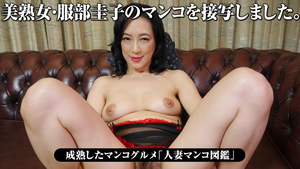 パコパコママ 010118_001 人妻マンコ図鑑 65