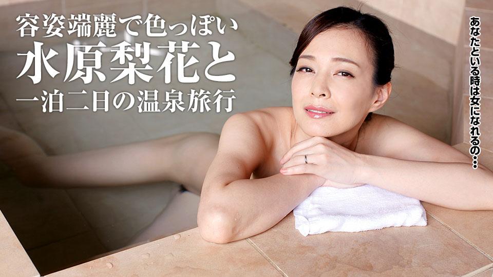 パコパコママ 010118_196 露出温泉不倫旅行 36