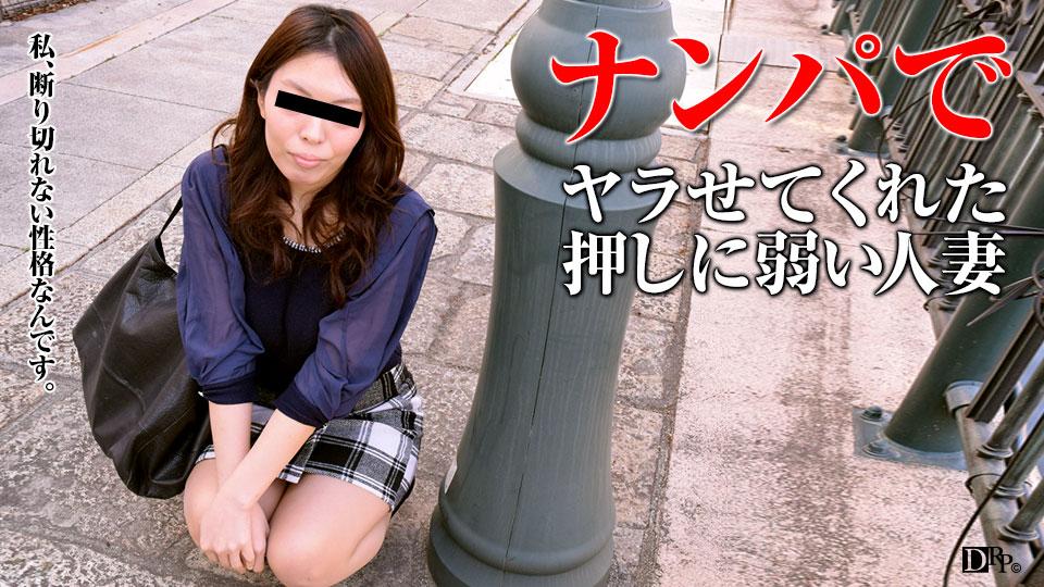 Pacopacomama 101717_160 主婦を口説く 30 〜新妻の本音〜