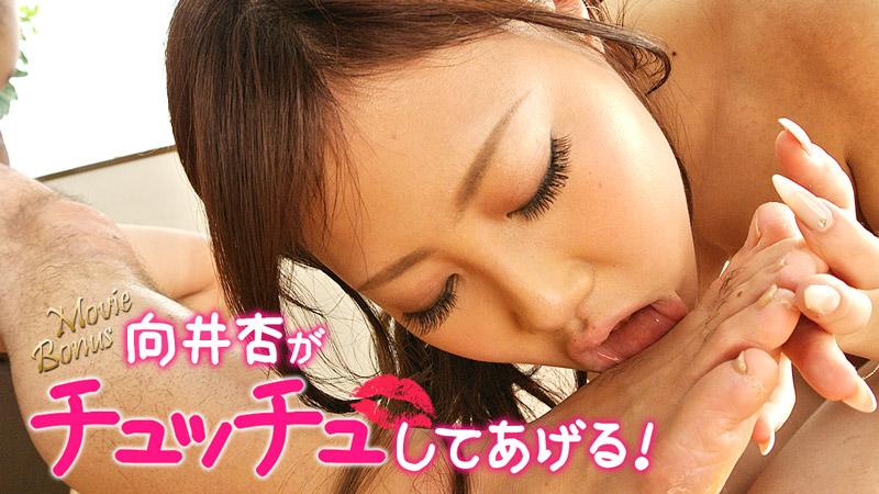 HEYZO 0997 向井杏がチュッチュしてあげる! - 向井杏