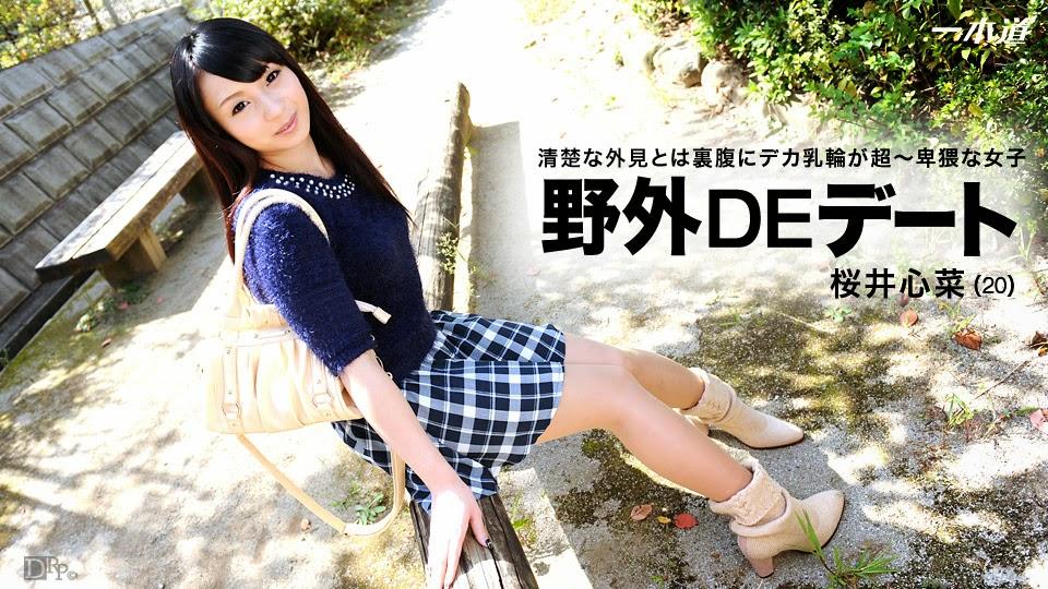一本道 013115_020 桜井心菜 「ときめき ~もぉ、強いよぅ…いぢわる~」
