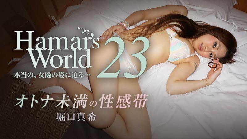 HEYZO 0915 Hamars World 23~オトナ未満の性感帯~ - 堀口真希