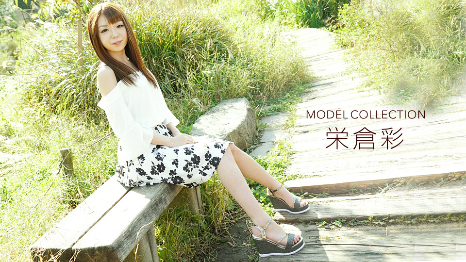 一本道 012419_802 モデルコレクション 栄倉彩
