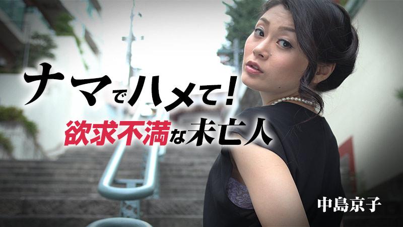 HEYZO 0939 ナマでハメて!~欲求不満な未亡人~ - 中島京子