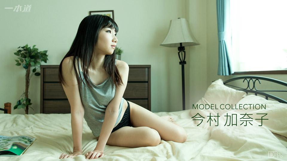 一本道 093017_587 モデルコレクション 今村加奈子
