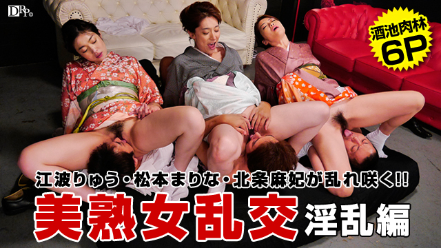 Pacopacomama 072916_133 美熟女きもの乱交・淫乱編
