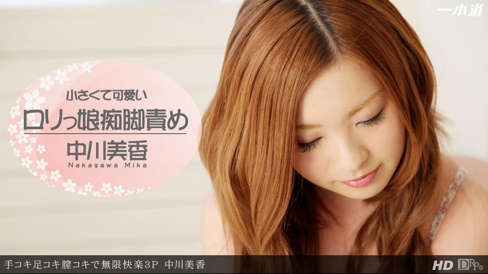 一本道 012114_741 中川美香 「足コキ手コキ膣コキで無限快楽3P」