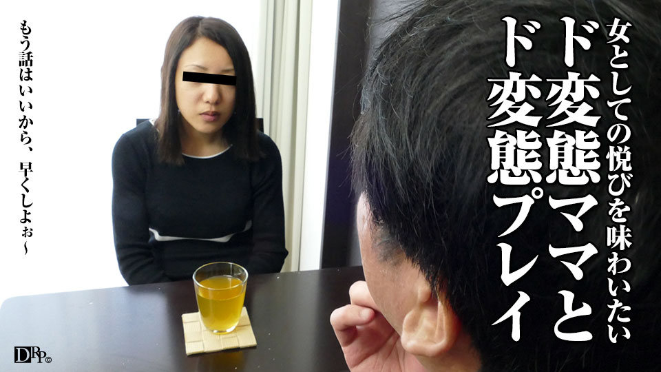 Pacopacomama 080117_126 悩みのある人妻と中出しセックス 江口美沙